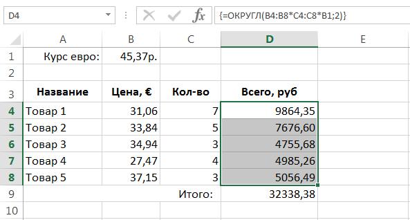 Как в Excel округлять значения времени  Трюки и приемы в