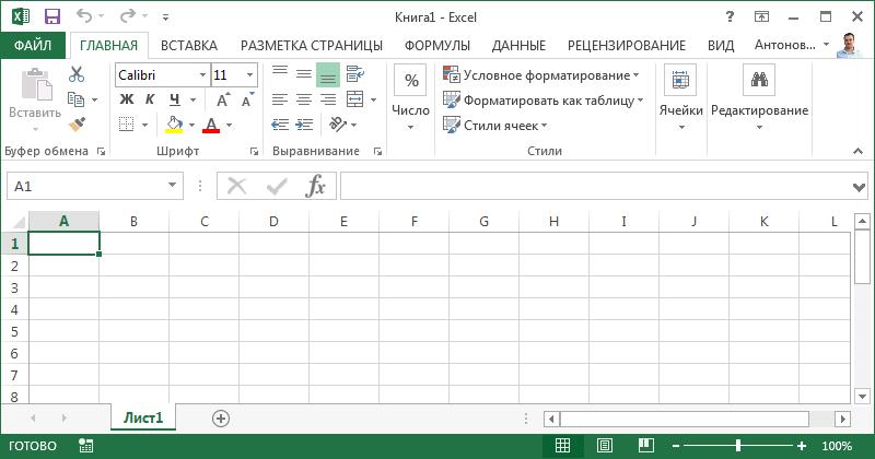 скачать программу Excel 2013 бесплатно на русском языке - фото 2