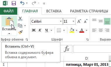 вставить картинку в ячейку html
