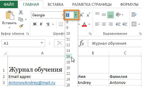 Как в excel сделать шрифт по умолчанию