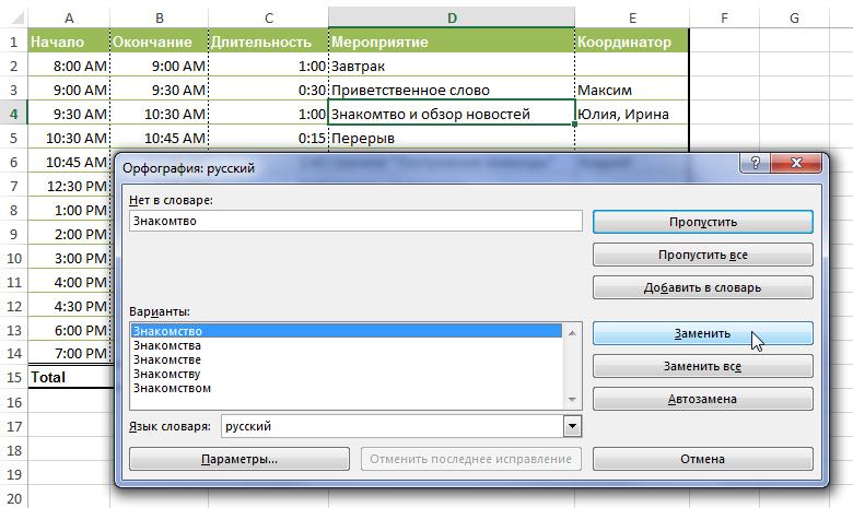 Проверка орфографии и пунктуации онлайн исправление ошибок - 2d8