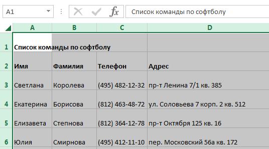 Высота строк и ширина столбцов в Excel