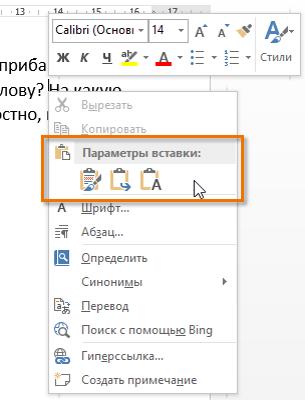 как вставить изображение в текст в ворде
