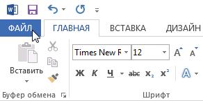 Печать документов в Word