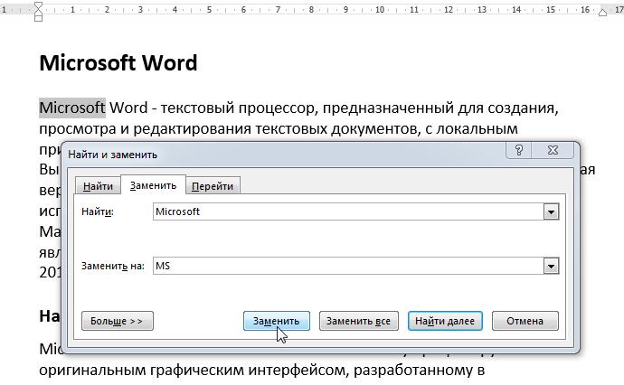 Как сделать замену слова в тексте ворд - Club-j.ru