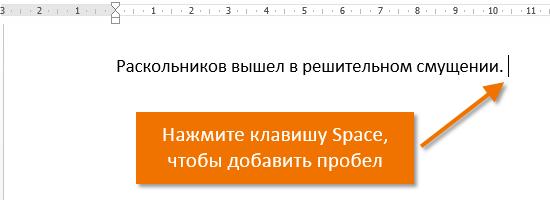 Space на клавиатуре где