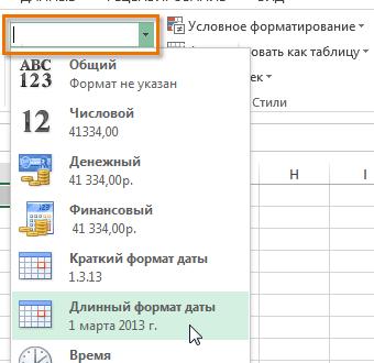 Числовое форматирование в Excel