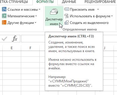 Диспетчер имен в Excel – инструменты и возможности