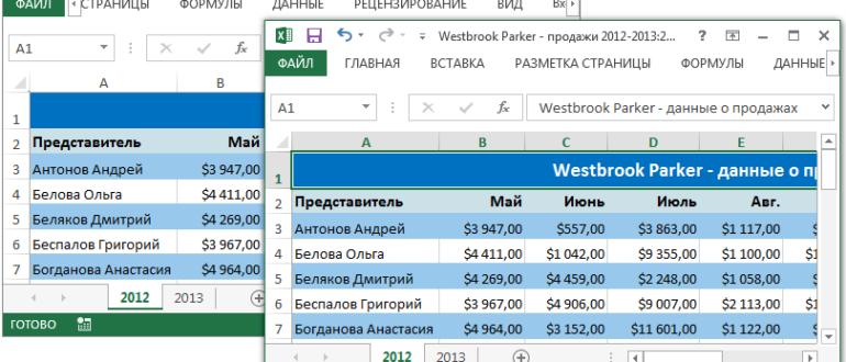 Разделение листов и просмотр книги Excel в разных окнах