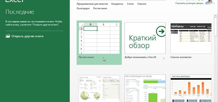 Интерфейс Microsoft Excel