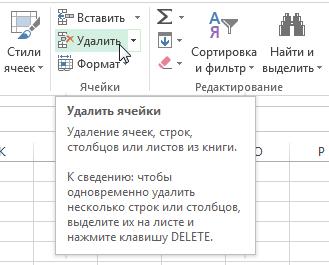 Копирование, перемещение и удаление ячеек в Excel