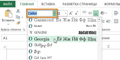 Настройка шрифта в Excel