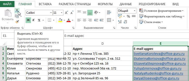 Перемещение и скрытие строк и столбцов в Excel