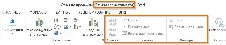 Режим совместимости в Excel