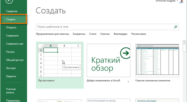 Создание и открытие рабочих книг Excel