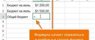 Создание простых формул в Microsoft Excel