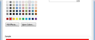 Поиск дубликатов в Excel при помощи условного форматирования