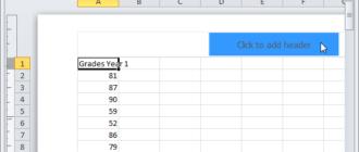 Верхние и нижние колонтитулы в Excel