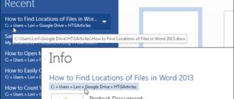 Как в Word определять расположения файлов