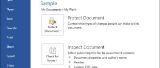 Как использовать «Автосохранение» для автоматического сохранения и восстановления документов Word