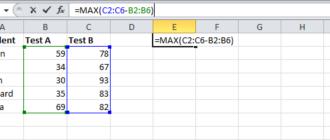 Формулы массива в Excel