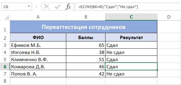 Функция если в excel примеры решения задач решит задачу п 3 14