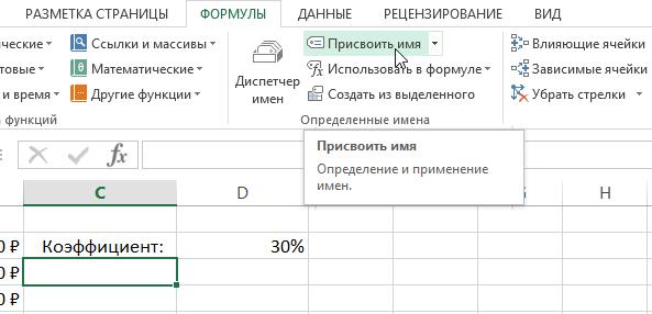 Присвоить имя в Excel