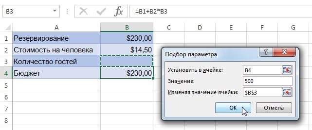 Решение задач путем подбора параметра решение задач по транспортной экспедиции
