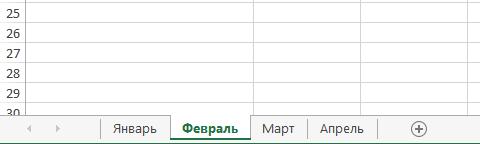 Перемещение листа в Excel
