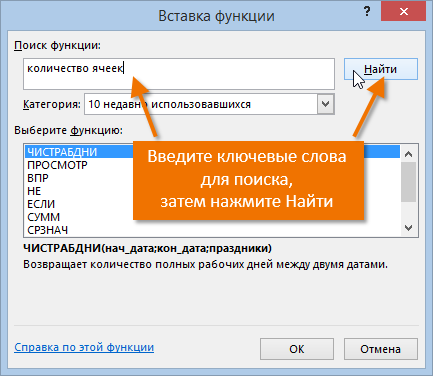 Мастер функций в Excel
