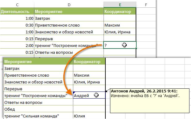 Отслеживание исправлений в Excel