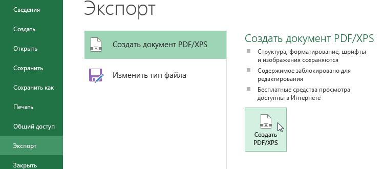 Экспорт книг Excel