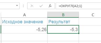 Функция ОКРУГЛ (ROUND) в Excel