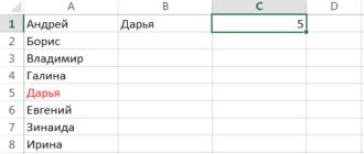 Функции ИНДЕКС и ПОИСКПОЗ в Excel на простых примерах
