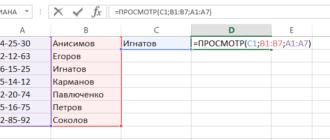 Функция ПРОСМОТР в Excel на простом примере
