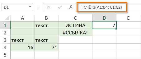 Функция СЧЕТЗ (COUNTA) в Excel