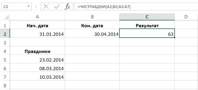 Функции Excel для вычисления дат и времени