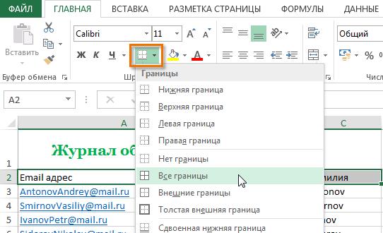 Границы, заливка и стили ячеек в Excel