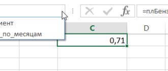 Как присваивать имена константам в Excel?