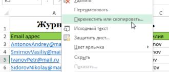 Копирование, перемещение и изменение цвета листа в Excel