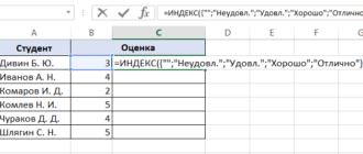 Массивы констант в Excel