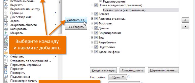 Как настроить Ленту в Excel 2013