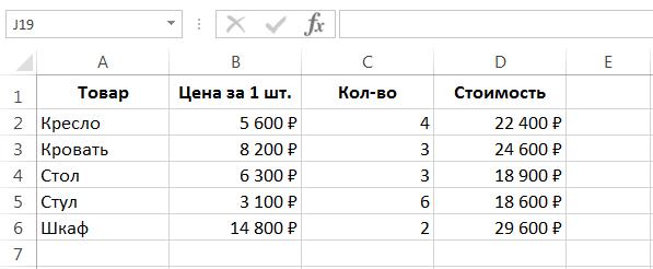 Одноячеечные формулы массива в Excel