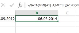 Функции для создания и отображения дат и времени в Excel