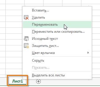 Переименование, вставка и удаление листа в Excel