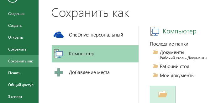 Сохранение и автовосстановление книг в Excel