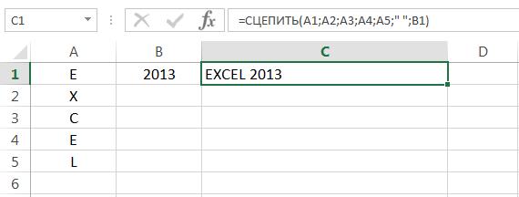 Текстовые функции Excel в примерах