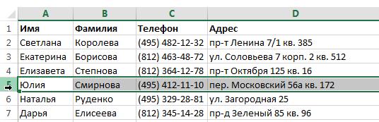 Вставка и удаление строк и столбцов в Excel