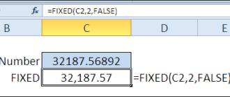 30 функций Excel за 30 дней: ФИКСИРОВАННЫЙ (FIXED)