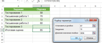 """Анализ """"что если"""" в Excel"""